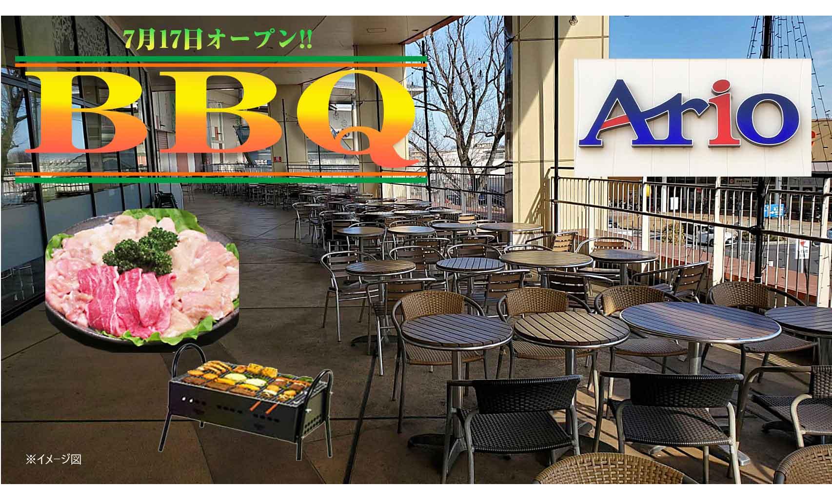 アリオ 上尾 BBQ 7月17日オープン!!